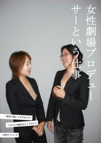 芸創ゼミvol.32『女性劇場プロデューサーという仕事』