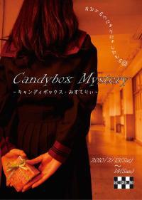 みどりのうにょうにょしたもの『Candybox Mystery』