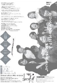芸創ゼミvol.36