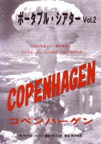 ポータブル・シアター『コペンハーゲン』