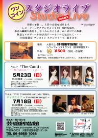 芸創エクスvol.7 『THE TOMOMI AZUMA TRIO ジャズライブ?Evolution Songs!? 』