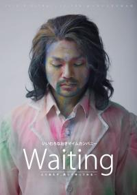 いいむろなおきマイムカンパニー『Waiting』
