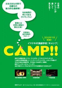芸創ラボ vol.17 イマドキの演劇学校『CAMP!!』