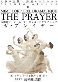 古田敦子『THE PRAYER』