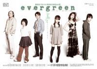 劇団SE・TSU・NA『evergreen』