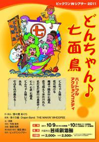 ビックワンWシアター2011『どんちゃん♪七面鳥』