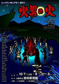 ビックワンWシアター2011『火男の火』