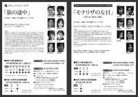 Nana Produce『モナリザの左目』『旅の途中』