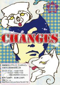 演劇集団☆ゴサンケ『CHANGES』