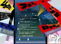 近畿大学演劇部覇王樹座『アウトブレイク・サンタ』